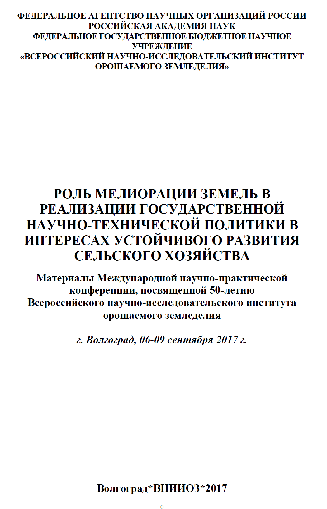 Сборник ВНИИОЗ 2017 обл